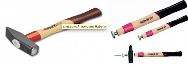 Слесарный молоток