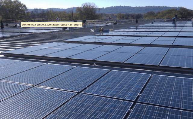 Солнечные панели в аэропорту