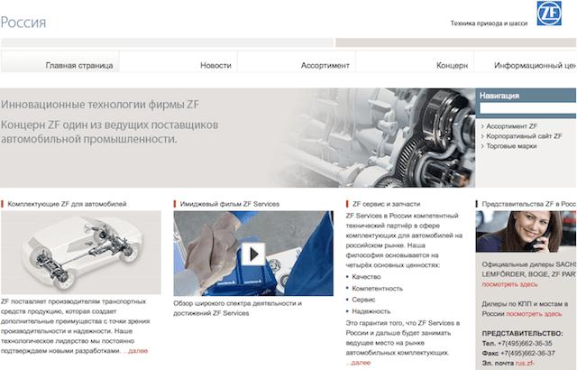 Официальный сайт ZF Россия