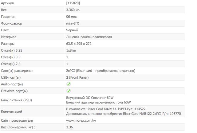 Характеристики блока питания intel-d2700dc