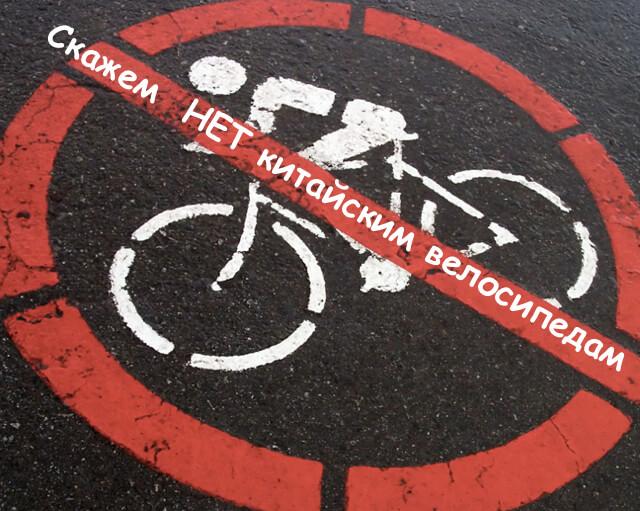 Скажем нет китайским велосипедам