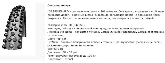 Покрышка зимняя — Schwalbe — ICE SPIKER PRO Evo