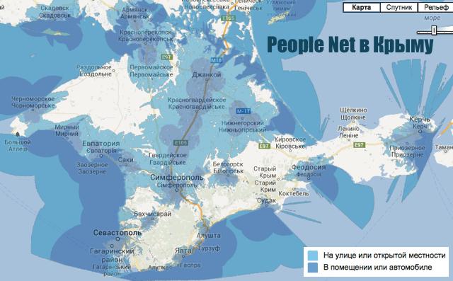 People Net в Крыму