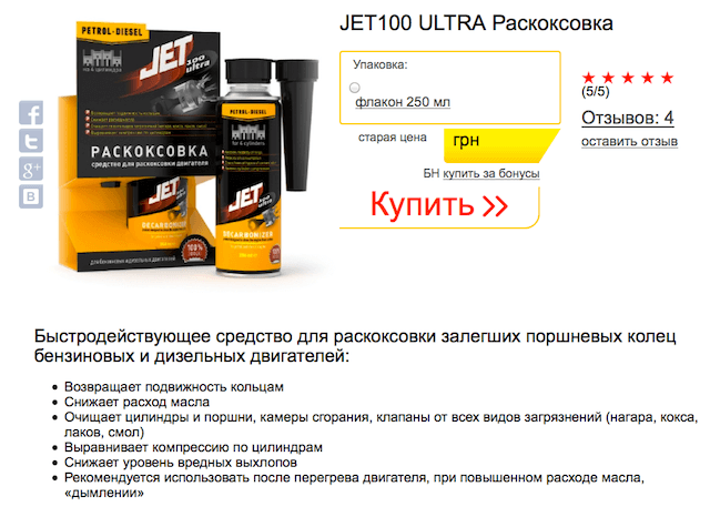 Раскоксовка JET100 ULTRA